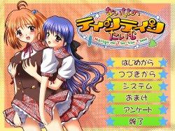 Free Hentai Game CG Set Gallery: [Blue Gale] Naisho no Tin-Tin Time