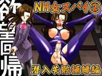 [Nightmare Express -Akumu no Takuhaibin-] Yokubou Kaiki dai 392 shou -Sennyuu!? New Half Onna Kousakuin Dai Ni wa Spy Shippai Hobaku hen-