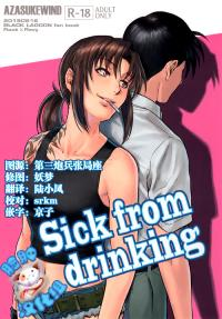 (C88) [AZASUKE WIND (AZASUKE)] Sick from drinking (BLACK LAGOON) [Chinese] [脸肿汉化组]