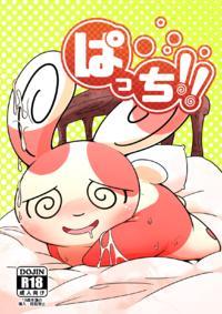 (Kansai! Kemoket 4) [Kezukaya (Ichiba)] Patch!! (Pokemon)