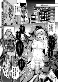 [Rindou, Kusunoki Rin] Nengoku no Liese Inzai no Shukumei Ch. 1 (2D Dream Magazine 2017-02 Vol. 92) [Digital]