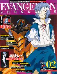 Neon Genesis Evangelion - Chronicle 2