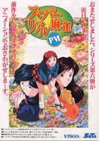 [SETA] Super Real Mahjong PVI (Arcade) (1996)