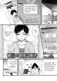 [Palco Nagashima] Ore (♀) no Toriatsukai Setsumeisho (Nyotaika Dynamites 2) [Korean]