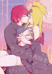(Zennin Shuuketsu 2) [Hitobankoneko (Nanatsu Nemu)] SasoDei ♀ Sairokubon (Naruto)