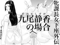 [Jinsukeya (Jinsuke)] Mesu Kachou Jogeza Gaiden - Kuno Shizuka no Baai [Digital]