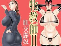 [Jinsukeya (Jinsuke)] Mesu Kyoushi 2 Koukou Reido [Spanish] [Pockemoncrew] [Digital]
