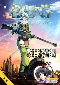 [Kazan no You] BUG ART ONLINE (Sword Art Online) [Korean] [Team Maple] [Digital]