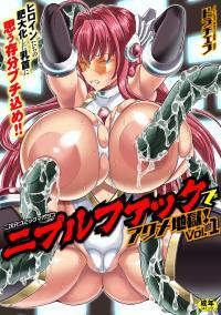 [Anthology] 2D Comic Magazine Nipple Fuck de Acme Jigoku! Vol. 1 [Digital]