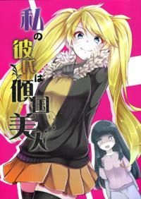(C89) [7F8C (Endachisha)] Watashi no Kareshi wa Keikokubijin (Naruto)
