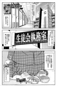 [Ikumo Taisuke] Yuutou sei wa Dekirundesu Ch. 1-4