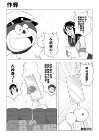 [Wangphing] HACKS (Kantai Collection -KanColle-, Doraemon) [Chinese] [安久個人翻譯]