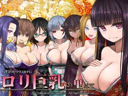Free Hentai Game CG Set Gallery: [Aeba no Mori (Aeba Fuchi)] Loli Kyonyuu no Sato nite