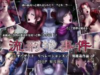[DEEP RISING (THOR)] Ryuukeichi Jiken (Resident Evil)