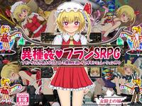 [Onna Kishi no Shiro] Ishukan Flan SRPG ~Flan-chan ga Ironna Cosplay de Mamono o Gyaku Rape suru Simulation RPG~ (Touhou Project)
