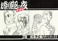 (C56) [Kajishima Onsen (Kajishima Masaki)] Omatsuri Zenjitsu no Yoru Heisei Ban 3 (Spaceship Agga Ruter) (Dual! Parallel Trouble Adventure)