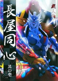 (C89) [Komebitsu (Shamoji)] Nagaya Doushin  sono ichi