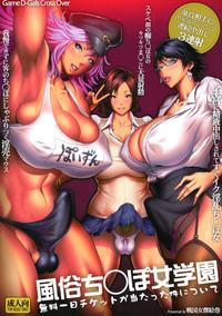 (COMIC1☆10) [Sengoku Joketsu Emaki (Chinbotsu)] Fuuzoku Chinpo Jogakuen (Various)