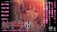 [MillionServant] Shokushu Chuudoku ~Hentai Shokushu ni Kairaku Sennou Sarete Kyouki ni Ochiteyuku Shoujo~
