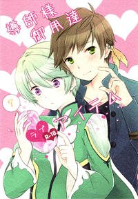 (Zeals Kitchen Doushi Kenbunroku 2) [DearMyFriends (Yukako)] Doushi-sama Goyoutashi Love Item (Tales of Zestiria) [English] [Shotachan]