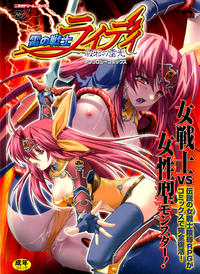 [Anthology] Lightning Warrior Raidy [ENG]