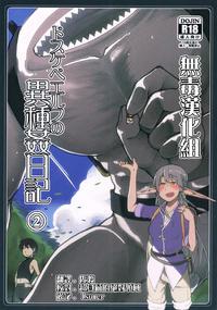 (C90) [Metamor (Ryo)] Dosukebe Elf no Ishukan Nikki 2 [Chinese] [无毒汉化组]