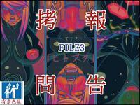 [Berugamotto] Goumon Houkoku FILE3 Hito-Buta (Metroid) [Chinese] [有条色狼汉化]