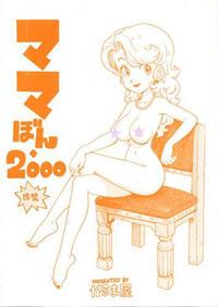 (C58) [Karumaya (Karma Tatsurou)] Mama Bon 2000 (Dr. Slump)