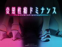 [Msize] Hentai Seiheki Dominance