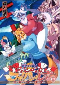(Kemoket 5) [SweetTaste (Amakuchi)] Mahou no Juujin Foxy Rena 9