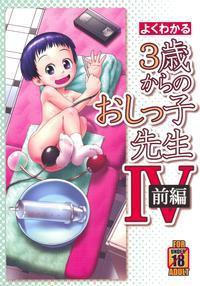 (C90) [Golden Tube (Ogu)] 3-sai Kara no Oshikko Sensei -IV Zenpen