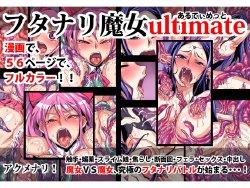 Free Hentai Doujinshi Gallery: [Akumenari!] Futanari Majo Ultimate [Digital]