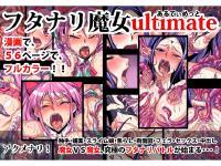 Free Hentai Doujinshi Gallery: [Akumenari] Futanari Majo Ultimate