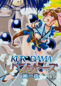 Free Hentai Doujinshi Gallery (C90) [Senbon Torii] Kurodama Revengers Daiichiya (Injuu Seisen Twin Angels)