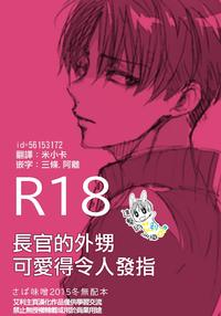 (C89) [Sabamiso (Saba no Miso ni)] Joukan no Oikko ga Osoroshiku Kawaii | 長官的外甥可愛得令人髮指 (Shingeki no Kyojin) [Chinese] [進擊的艾利主頁]