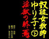 [Naya] Slave Mistress Teacher Yuriko: End of Hell(chinese)