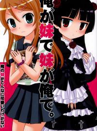 (C78) [Nekomaya. (Nekoma Kotomitsu)] Ore ga Imouto de Imouto ga Ore de. | I am my sister, and my sister is me. (Ore no Imouto ga Konna ni Kawaii Wake ga Nai) [English] [sensualaoi]