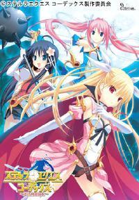 [C:drive] Stella Exes Codex  ~Tasogare no Himekishi~