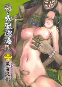 (C80) [此花区(此花)] 続__女殺蛇地獄 (ONE PIECE)(Chinese)