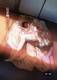 (Shota Scratch 18) [morgue (Satake)] Itsuka Asobi ni Iku yo [Sample]