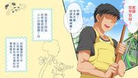 [Maron ☆ Maron] Muchi Muchi Kyousei Seichouchuu!!! [Chinese]