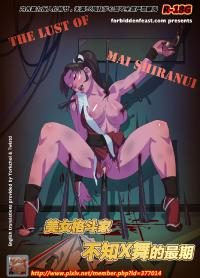 The Lust of Mai Shiranui(ENG)