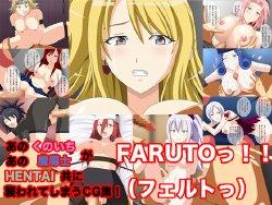 Free Hentai Artist CG Set Gallery: [Ero×2TIME] FARUTO!! (Fairy Tail, Naruto)