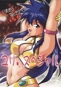 Imasara Dirty Pair Yuri Special