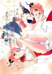 (SUPER25) [Satou Furo (Togashi)] Un, Anata ni Ageru. Zenpen (Gintama)