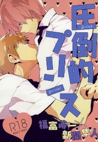 (SUPER24) [Gomoku Gohan Moso-bu (Itou Yuuya)] Attouteki Prince (Yowamushi Pedal)