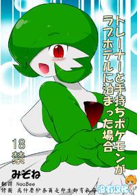 [Mizone] Trainer to Temochi Pokemon ga Love Hotel ni Tomatta Baai (Pokemon) [沒有漢化] [Decensored]