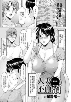 Free Hentai Manga Gallery: [Hoshino Ryuichi] Hitozuma Furin Numa Ch. 1-4