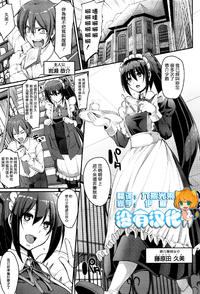 [Alexi Laiho] Saisoku!! Sougei Maid Battle! Zenpen (COMIC AUN 2016-05) [Chinese] [沒有漢化]