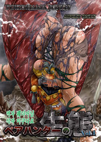 (C85) [Yokohama Junky (Makari Tohru)] Pair Hunter no Seitai Vol. 1 (Monster Hunter) [Korean] [미쿠다요]